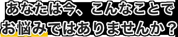 こんな悩みがあるのなら骨盤王国 新宿西口店に一番最初にご連絡ください!