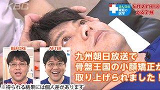 2016年5月27日 九州朝日放送 みんなの家庭の医学時間SP 放送記念企画整体学を学ぼう