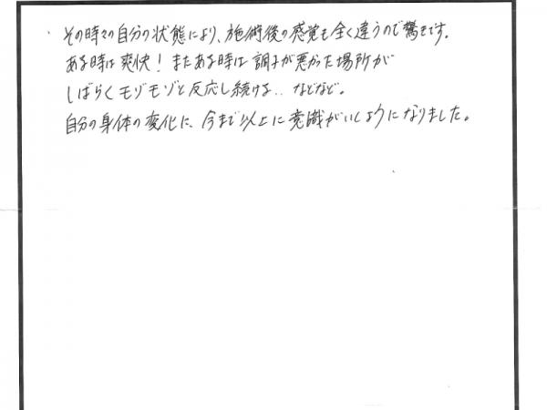 毎回違う体の反応に驚かされます。aikoさん