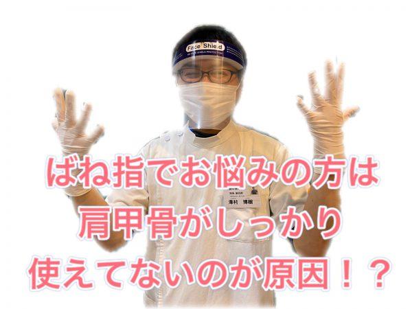 ばね指や腱鞘炎でお悩みの方、指が悪いのでなく正しく肩甲骨が使えていない可能性があります