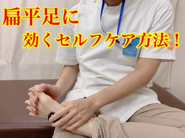 【扁平足】から起こるトラブルと自分でできるケア方法